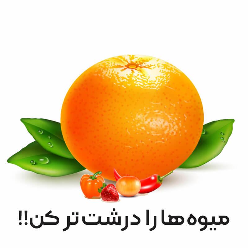 درشت شدن میوه